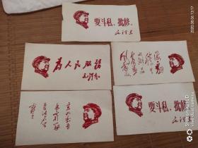 老植绒剪纸画片,5张