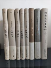 资中筠自选集(全五册:感时忧世+坐观天下+士人风骨+不尽之思+闲情记美)
