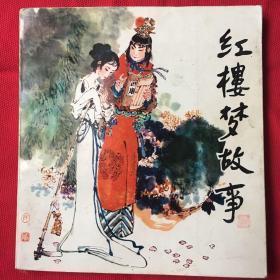 红楼梦故事(印量9300)