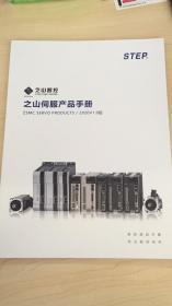 STEP-ZSMC 之山智控 伺服产品手册 伺服驱动伺服电机样本(十一)