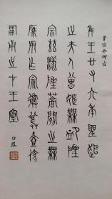 李白凤《曾侯壶》手札.写于1970年3月.珍贵文献.著名学者收藏.尘封50年.独家首发.