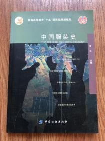 """中国服装史(普通高等教育""""十五""""规划教材)"""