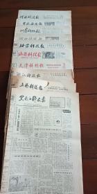 天津科技报(2张)+黑龙江科技报+上海科技报+浙江科技报+山西科技报+北京科技报+河北科技报+山东科技报+吉林科技报+河南科技报 共计11张合售 是1983.1984年的