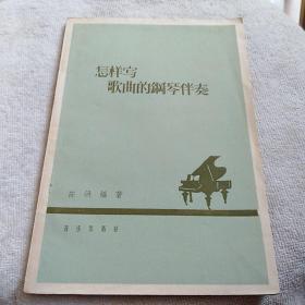 怎样写歌曲的钢琴伴奏