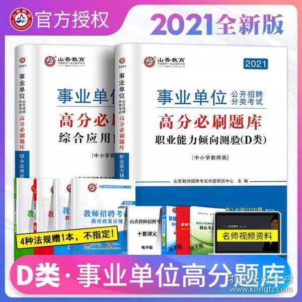 山香2020事业单位公开招聘分类考试高分必刷题库综合应用能力D类中小学教师类