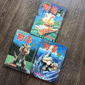 刚烈小恐龙  阿贡(1-3卷)