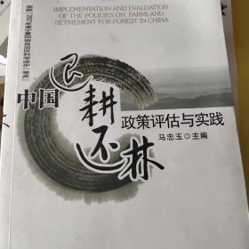 中国退耕还林政策评估与实践