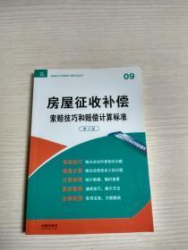 房屋征收补偿索赔技巧和赔偿计算标准(第3版