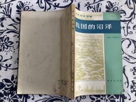 地理知识读物:我国的沼泽