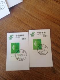 邮戳卡:长春市南关区重庆路邮政支局销票十分普30十分,    戳2020.07.30.17  仅挂号信函