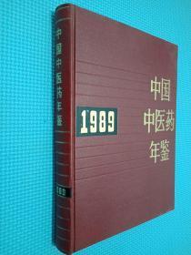 中国中医药年鉴  1989