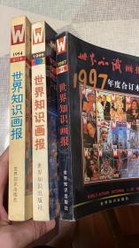 世界知识画报合订本1994/1996/1997