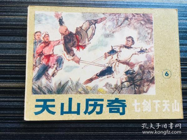 连环画:七剑下天山(6).天山历奇