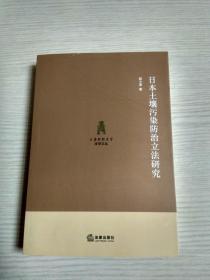 日本土壤污染防治立法研究