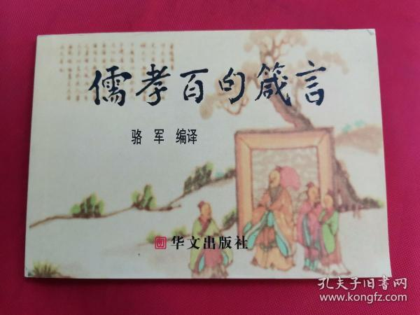 国学彩色连环画:儒孝百句箴言