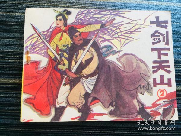 七剑下天山(2)