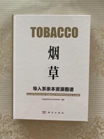 烟草导入系亲本资源图谱