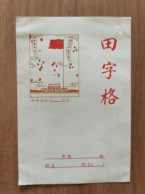 小学生田字格本封面原稿彩色画稿