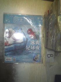 贝太厨房 中外食品工业 2014 7    .