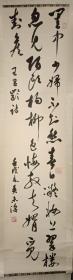 书法家;吴未淳【130x31】录;王昌龄诗〕行书精品