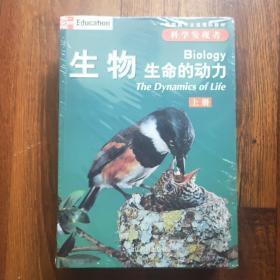 生物(全三册)