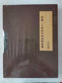 馆藏二十世纪中国画精品集 上下