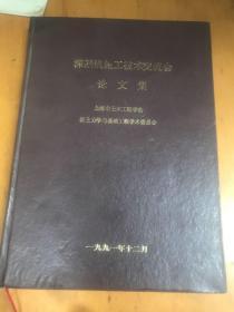 深基坑施工技术交流会论文集