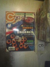 中国烹饪2001 8   .