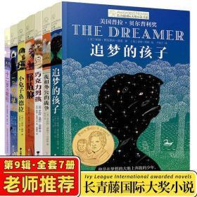 常青藤长青藤国际大奖小说书系列第九辑全套7册追梦的孩子野姑娘