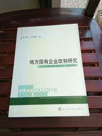 地方国有企业改制研究:关于武汉模式的理论思考与案例分析