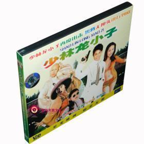 全新正版 少林龙小子/花花世界的和尚们 2VCD 郭晋安 朱茵 李丽丽