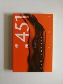 华氏451