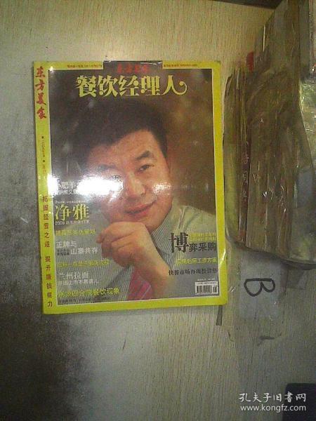 餐饮经理人2009 8  ..