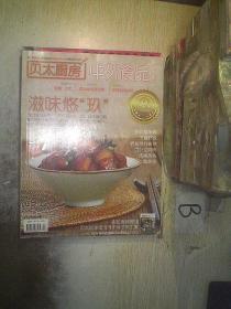贝太厨房中外食品工业2011 9   ..