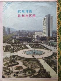 【旧地图】杭州详图   杭州市区图  2开   1991年印