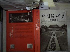中国近代史:1600-2000中国的奋斗(插图重校第6版)书封破损