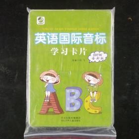 英语国际音标学习卡片