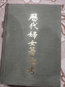 现在藏书家,妇女文献学家胡文楷签名<历代妇女著作考>附胡文楷致顾廷龙先生信札一页带封