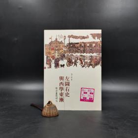 香港三联书店版  陈平原《左图右史与西学东渐:晚清画报研究》(锁线胶订)