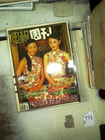 广东电视周刊 2002 47