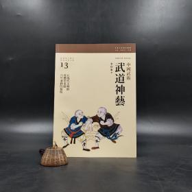 香港三联书店版  李印东《武道神艺:中国武术》(锁线胶订)