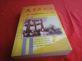 战斗在北江-中国人民解放军粤赣湘边纵队北江第一支队史