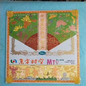 镭射光盘。中国民族歌曲经典。东方时空MTv,品相好。请看图。未开封。
