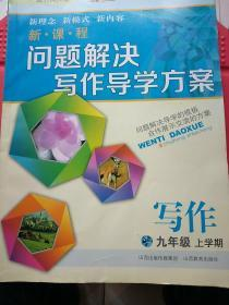 新课程问题解决写作导学方案 : 北师大版. 九年级.写作 上学期