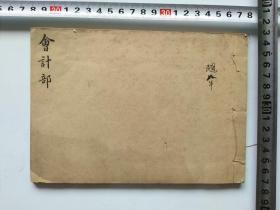 包真民国时期竹纸红格空白册《会计部》(34个筒子页)