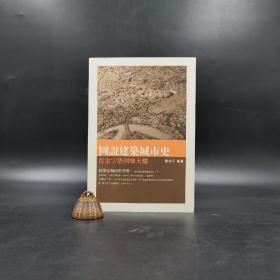 香港三联书店版   陈仲丹《 图说建筑城市史:从金字塔到摩天楼》(锁线胶订)
