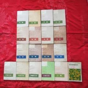 数理化自学丛书(全17册,配本,赠书一本数学解题技巧2下册,内有折痕写字划痕。)