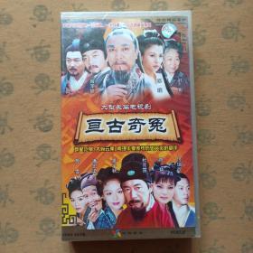大型长篇电视剧:亘古奇冤(18碟装VCD)
