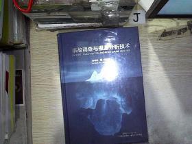 事故调查与根源分析技术(第三版 )
