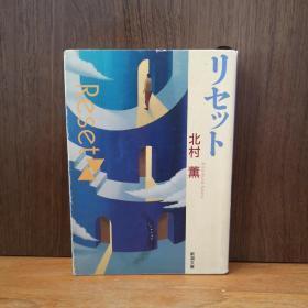 リセット (新潮文库)【日文原版】